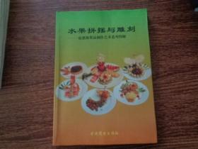 福建饮食文化