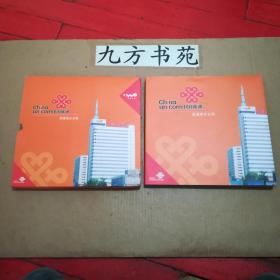 中国邮票 2012年册 邮票全 有封套和光盘 中国联通