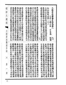 毅庵总督陕西奏议(全三册)y