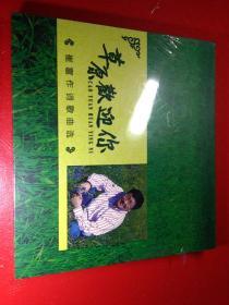 CD:草原欢迎你。崔富作词歌曲选。深圳市激光节目出版。全新末拆。