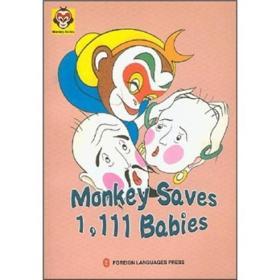 美猴王丛书---降妖救群婴 MONKEY SERIES---MONKEY SAVES 1,111 S