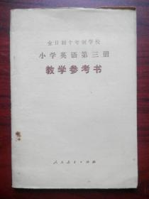 全日制 十年制小学英语第三册教学参考书,小学英语教师,小学英语第三册