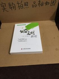 生态文明决策者必读丛书:生态文明新论