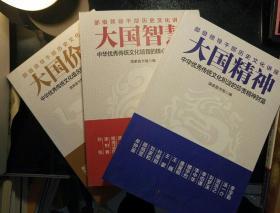 大国智慧:中华优秀传统文化培育的核心思想理念+大国精神:中华优秀传统文化积淀的珍贵精神财富+大国价值:中华优秀传统文化蕴含的道德理念规范(3本合售)