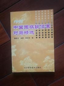 1988中国围棋段位赛对局精选