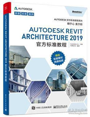 AutodeskRevitArchitecture2019官方标准教程