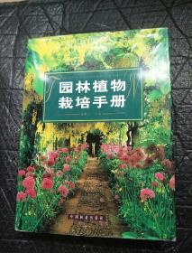 园林植物栽培手册