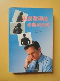 焦虑障碍的诊断和治疗