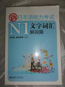 新日本语能力考试N1文字词汇解说篇