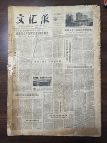 (原版老报纸品相如图)文汇报  1980年9月1日——9月30日  合售