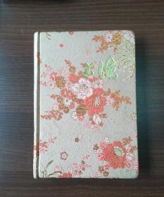 老笔记本  上海空白(其中1页被写过字)