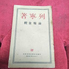列宁著 论粮食税(新政策底意义及其条件)