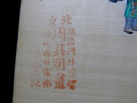 清末白绢设色绘本《册封使行列图》
