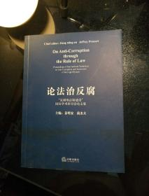 "论法治反腐:""反腐败法制建设""国际学术研讨会论文集:proceedings of international workshop on anti-corruption and innovation of the legal system"