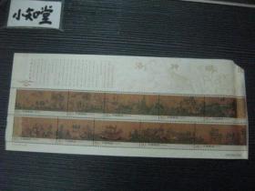 邮票 《洛神赋图》(2005-25 10枚一套全)