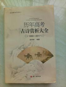 历年高考古诗赏析大全(1990—2017)