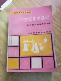 高级烹饪系列教材:烹饪化学基础(只印3000册)(无章无划)