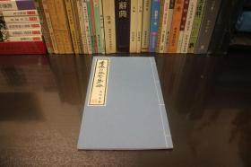 吴师青著 《香港山脉形势论》 线装全一册