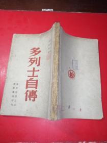 多列士自传【传记丛书一三】(民国36年再版)