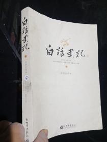 白话史记(中)白话全译本 . .