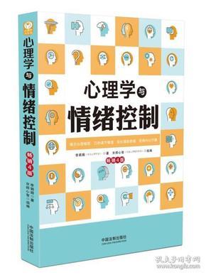 心理学与情绪控制(畅销4版)(心理学与生活系列)
