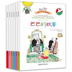 大象巴巴经典绘本  全6册