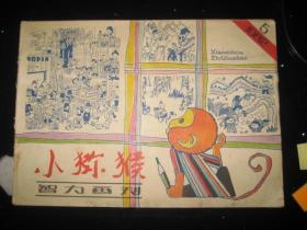 小猕猴智力画刊 (1982年5期) BD 7416