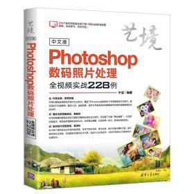 中文版Photoshop数码照片处理全视频实战228例(艺境)