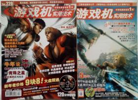 游戏机实用技术2009年第4.8期(2本合售)