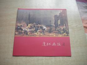 《连环画报》1957.21期,20开,人美2011.9出版,Q510号,影印本期刊
