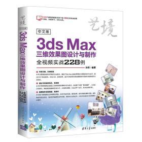 中文版3dsMax三维效果图设计与制作全视频实战228例(艺境)