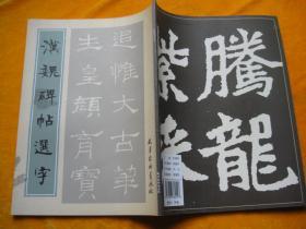 汉魏碑帖选字