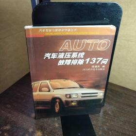 汽车驾驶与维修初学者丛书;汽车液压系统故障排除137问