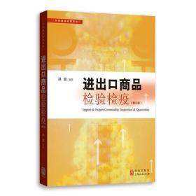 进出口商品检验检疫(第三版)