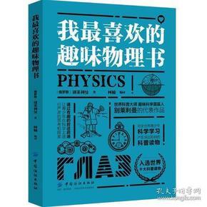 套.我最喜欢系列:我最喜欢的趣味物理书