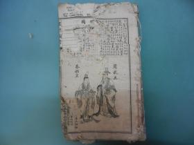 新增绘图幼学故事琼林  (卷首 卷1-4  残本)
