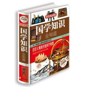 彩色悦读馆:中国文化全知道(超值全彩珍藏版)