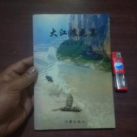 签名本:大江浪花集(作者陆启中签赠本)(仅印1000册)