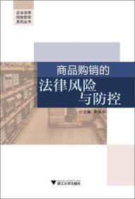 企业法律风险防控系列丛书:商品购销的法律风险与防控