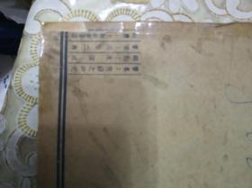 楚辞之研究 【民国上海教育书店版】