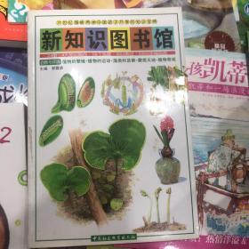 新知识图书馆.自然与环境.6