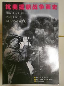抗美援朝战争画史