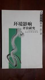 《环境影响评价研究:从技术方法、管理制度到社会过程》(大32开平装 282页 仅印1000册)九五品 近全新