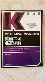 MBAMPAMPAcc联考英语二词汇名家详解 何敬 编  高等教育出版社