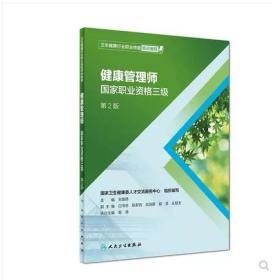 人民卫生出版社-健康管理师 三级教材(卫生健康行业职业技能培训教程) 第2版 王陇德