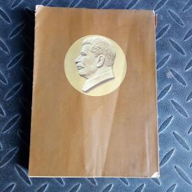 斯大林全集  第八卷。