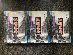 江湖黑马(3册全)