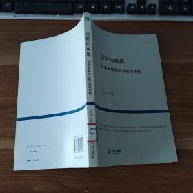 法院的表现:外部条件和法官的能动性   唐应茂 / 法律出版社