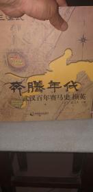 《奔腾年代-武汉百年赛马史撷英》一册