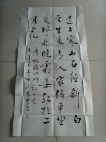 丁新民:书法:唐 杜牧 山行 诗一首(带原作邮寄信封)(参展作品)(河南省永城市名家)